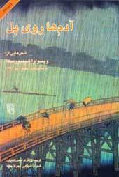 آدمها روی پل؛ ترجمهی اشعار ویسواوا شیمبورسکا؛ چاپ دوم و سوم